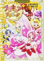 キラキラ☆プリキュアアラモード(2)プリキュアコレクション (ワイドKC)