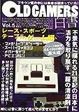 OLD GAMERS白書vol.5 レース・スポーツ・テーブルゲーム編 画像