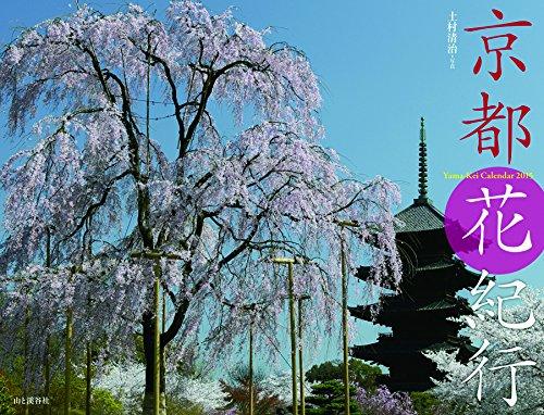 カレンダー2015 京都花紀行 (ヤマケイカレンダー2015)