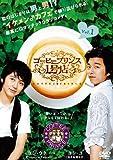コーヒープリンス1号店 全9巻セット [レンタル落ち] [DVD]