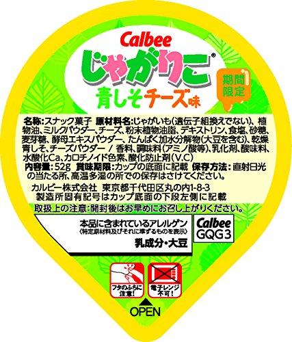カルビー じゃがりこ 青しそチーズ味 52g×12個