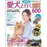 アクティブライフ・シリーズ014 全国版 愛犬と行くお出かけスポット600 (CARTOP MOOK)