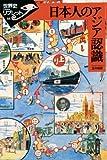 日本人のアジア認識 (世界史リブレット)