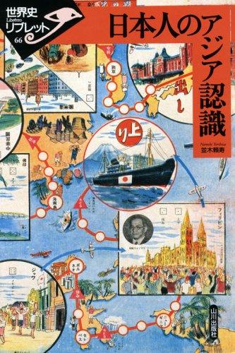 日本人のアジア認識 (世界史リブレット)の詳細を見る