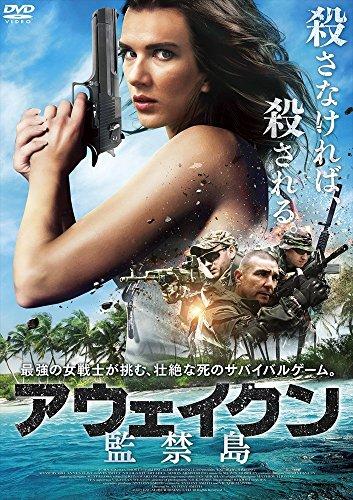 アウェイクン 監禁島 [DVD]