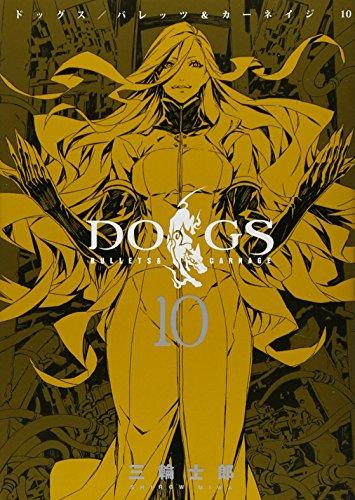 DOGS/BULLETS & CARNAGE 10 (ヤングジャンプコミックス)