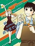 おうちでごはん 10 (バンブーコミックス)