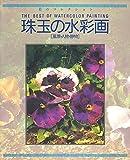 珠玉の水彩画―風景・人物・静物 (美のコレクション)