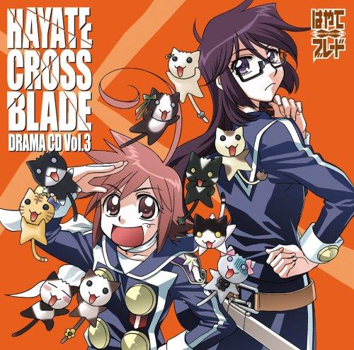 はやて×ブレード DRAMA CD Vol.3