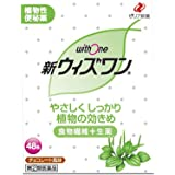 【指定第2類医薬品】新ウィズワン 48包