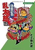 落第忍者乱太郎 12 (あさひコミックス)