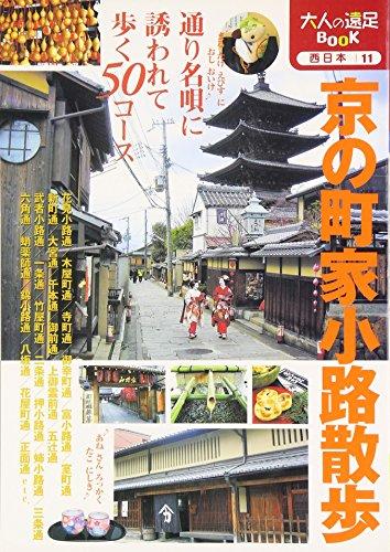 京の町家小路散歩 (大人の遠足BOOK―西日本)