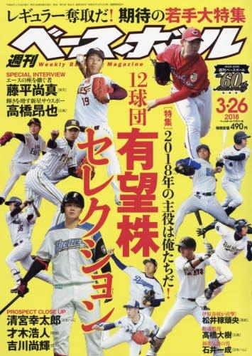 週刊ベースボール 2018年 3/26 号 雑誌