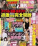 アイドル・女優・女子アナ 過激すぎる現場完全開放 (DIA Collection)