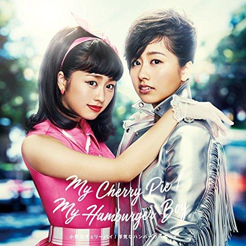 【Amazon.co.jp限定】My Cherry Pie(小粋なチェリーパイ)/My Hamburger Boy(浮気なハンバーガーボーイ)【通常盤】(オリジナルトレカ付)