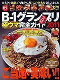 2011年版 B-1グランプリ極ウマ完全ガイド (ベストムックシリーズ・34)
