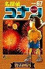 名探偵コナン 第67巻