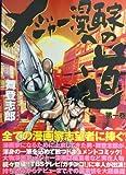 メジャー漫画家への道 (第1巻) (Oak comix)