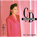 CDコレクション vol.1