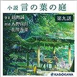 小説 言の葉の庭 分冊版 第九話「言葉にできず。――雪野百香里と秋月孝雄」