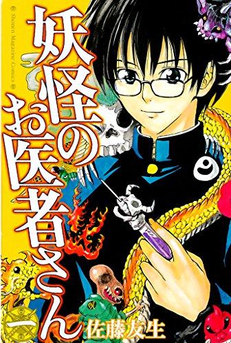 妖怪のお医者さん(1) (週刊少年マガジンコミックス)