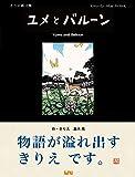 ユメとバルーン きりえ画文集 (ビーナイスアートブックシリーズ) (ビーナイスのアートブックシリーズ 1)