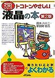 トコトンやさしい液晶の本(第2版) (今日からモノ知りシリーズ)