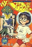 SF/フェチスナッチャー 1 (ジェッツコミックス)
