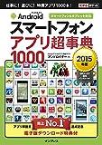 できるポケット Androidスマートフォン アプリ超事典1000[2015年版]スマートフォン&タブレット対応
