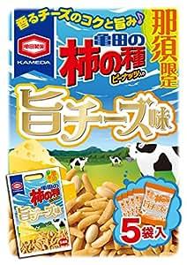 亀田の柿の種 那須限定 旨チーズ味 | せんべい・米菓 通販