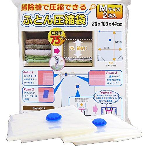 【Centrex】ふとん圧縮袋 大きめの衣類 M2枚組 圧縮...