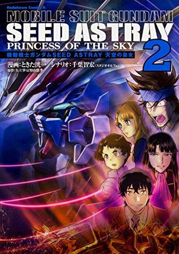 機動戦士ガンダムSEED ASTRAY 天空の皇女(2) (角川コミックス・エース)