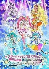「スター☆トゥインクルプリキュア」ライブイベントBDが3月リリース