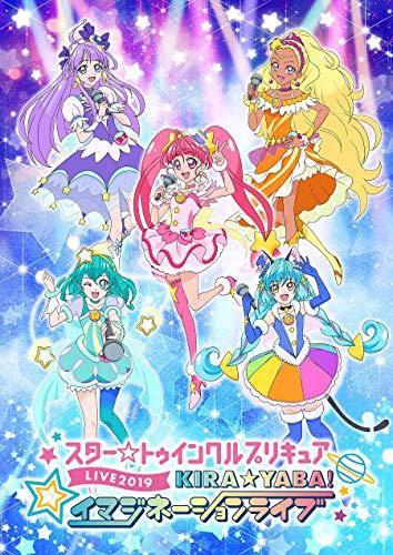 スター☆トゥインクルプリキュアLIVE 2019 KIRA☆YABA!イマジネーションライブ[Blu-ray]