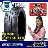 サマータイヤ 205/60R16 92H 2015年製 ファルケン シンセラ SN832i 新品1本 16インチ 国産車 輸入車