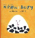 万次郎さんとおにぎり (幼児絵本シリーズ)