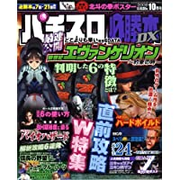 パチスロ必勝本 DX (デラックス) 2008年 10月号 [雑誌]