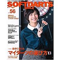 SOFT DARTS BIBLE(ソフトダーツバイブル) Vol.56