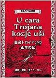 皇帝トロイアンの山羊の耳 U cara Trojana kozje uši (南スラヴの民話)