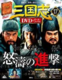 三国志DVD&データファイル(17) 2016年 5/26 号
