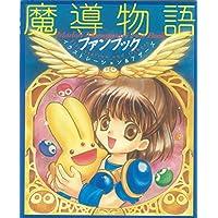 魔導物語ファンブック イラストレーション&アザーズ