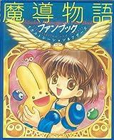 「魔導物語」イラスト満載ファンブックの復刻版が10月発売