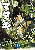 マタギ  矢口高雄 (ヤマケイ文庫)