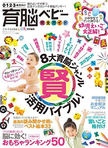 【完全ガイドシリーズ098】 育脳ベビー完全ガイド (100%ムックシリーズ)
