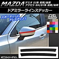 AP ドアミラーラインステッカー カーボン調 マツダ アクセラ(BM/BY系),デミオ(DJ系) ホワイト AP-CF1296-WH 入数:1セット(2枚)