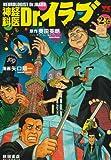 神経科医Dr.イラブ 2 (ヤングチャンピオンコミックス)
