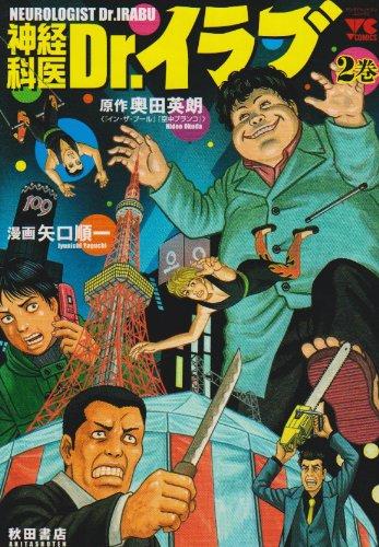 神経科医Dr.イラブ 2 (ヤングチャンピオンコミックス)の詳細を見る