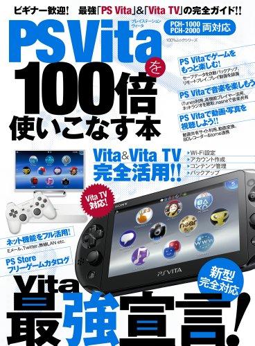 PS Vitaを100倍使いこなす本 (...