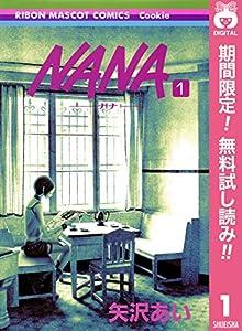 NANA―ナナ―【期間限定無料】 1 (りぼんマスコットコミックスDIGITAL...