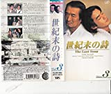 世紀末の詩?The Last Song? VOL.3 [VHS]